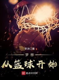梦想从篮球开始
