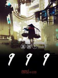 龙回1999